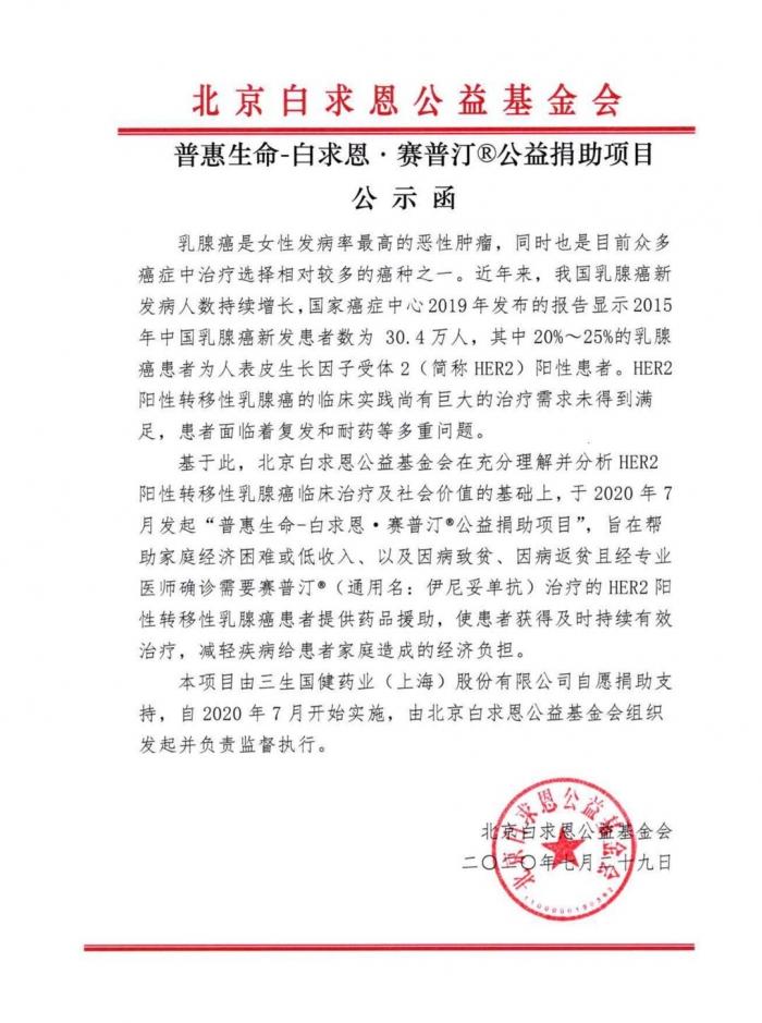 """2020-07-29""""普惠生命-白求恩·赛普汀__公益捐助项目""""公示函.jpg"""