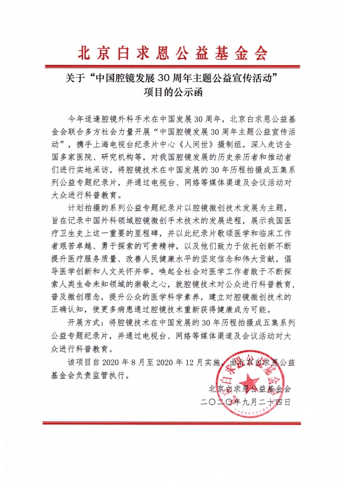 """""""中国腔镜发展30周年主题公益宣传活动""""项目公示函-2020年9月24日.jpg"""