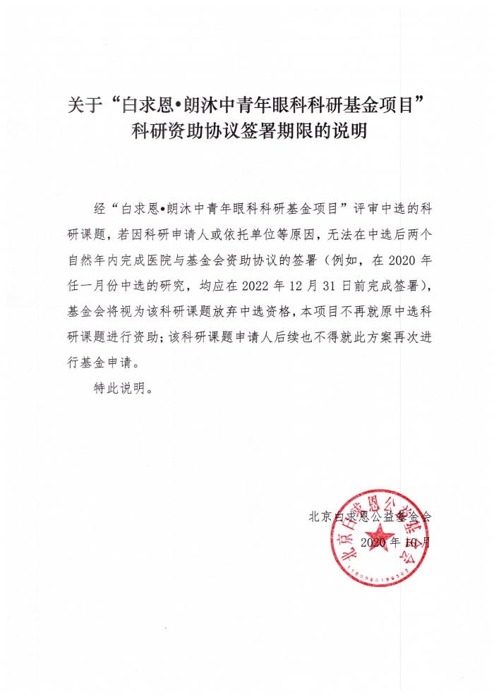 """20201017关于""""白求恩•朗沐中青年眼科科研基金项目""""科研资助协议签署期限的说明.jpg"""