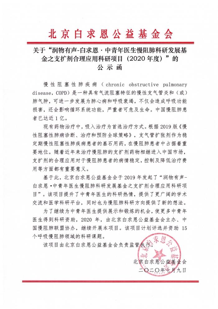 20200709 润物有声-白求恩__中青年医生慢阻肺科研发展基金项目之支扩剂合理应用科研项目(2020年度)公示函.jpg